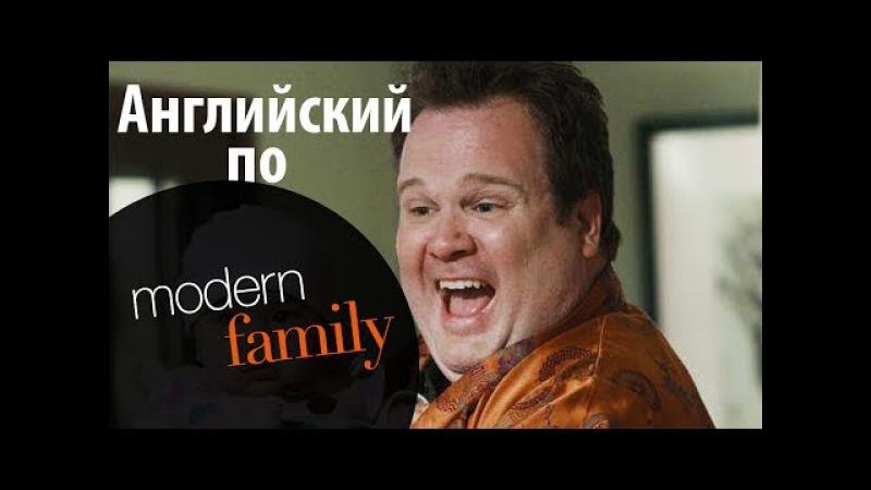 АНГЛИЙСКИЙ ПО СЕРИАЛАМ Modern Family Американская семейка английские субтитры
