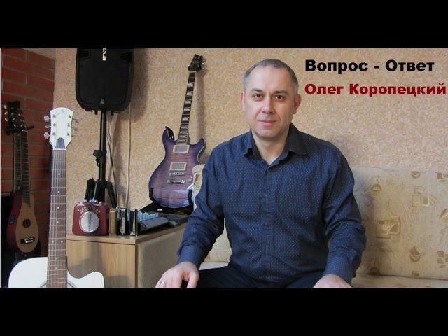 Вопрос - Ответ №2. Олег Коропецкий