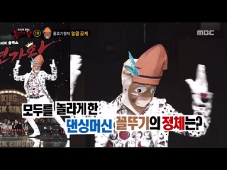 [King of masked singer] 복면가왕 - 'baby octopus prince', Identity 20170625