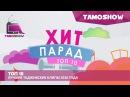 Топ 10 - Лучшие таджикские клипы 2016 года / Top 10 - Best Tajik Clips 2016