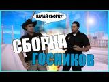 УЛЬТРА СБОРКА ДЛЯ ГОСНИКОВ GTA SAMP!