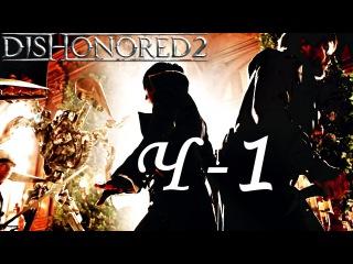 Dishonored 2 - Прохождение на русском Ч-1/Cтрим на пятницу 13-е от СпейсУокера! ;D