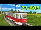 Трамвай-легенда 71-605! - TRAINZ