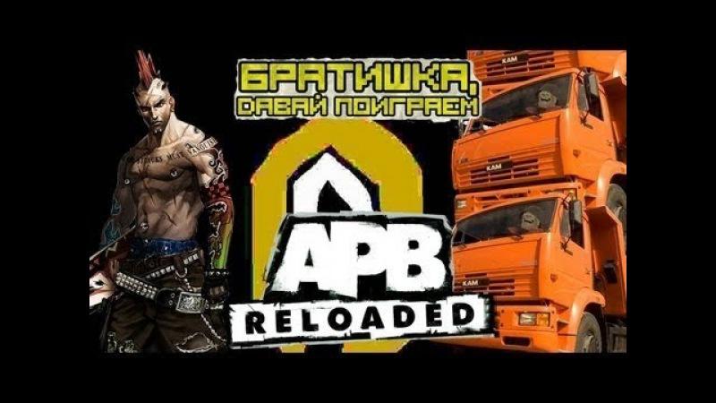 Братишка, давай поиграем в APD Reloaded Episode 1