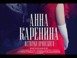 «Анна Каренина. История Вронского