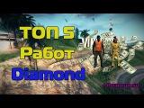 SAMP ТОП 5 САМЫХ  ПРИБЫЛЬНЫХ РАБОТ + РОЗЫГРЫШ Diamond RP