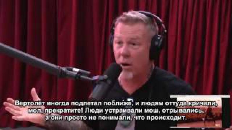 Джеймс Хэтфилд о концерте в Москве в 1991 (русские субтитры)