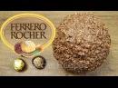 Гигантская конфета Ферреро Роше Giant Ferrero Rocher