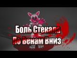 (SFM) Песня Фантайм Фокси Боль Стекала По Венам Вниз.