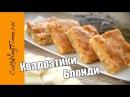 Квадратики БЛОНДИ - светлый БРАУНИ / вкусный десерт / простой новогодний рецепт / сладкая выпечка