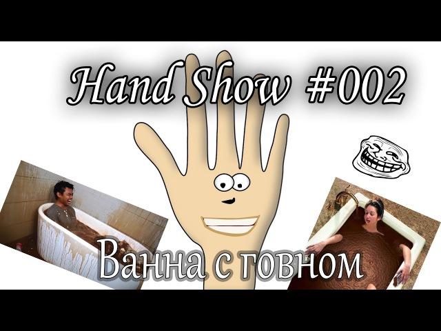 Hand Show 002 - Ванна с говном, HOT CHOCOLATE BATH CHALLENGE!