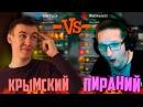 WARFACE ПИРАНИЙ vs Дмитрий Крымский Скифы vs ДошиРаки