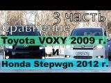 Сравнение Honda Stepwgn и Toyota Voxy, часть 3 (сравнение автомобилей от РДМ-Импорт)