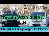Сравнение Honda Stepwgn и Toyota Voxy, часть 2 (сравнение автомобилей от РДМ-Импорт)