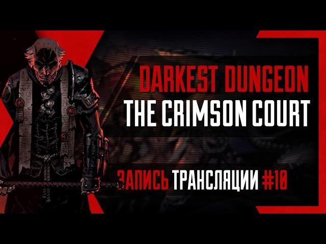 [Трай 2] PHombie против Darkest Dungeon: The Crimson Court! Сезон 4! Запись 10!