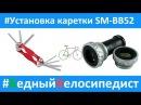 Установка каретки Shimano Deore SM-BB52 Hollowtech II на раму