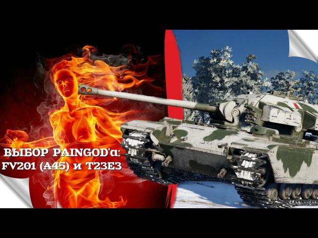 Выбор PAINGOD'a FV201 А45 и Т23Е3 WoT on PS4