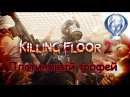 Платиновый трофей / Killing Floor 2