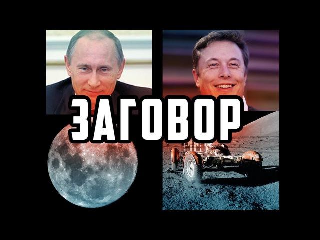 Марс и Луна Илон Маск и Путин Часть 2 американцы не были на Луне
