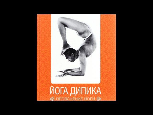 Названия асан в йоге (правильное произношение, читает Пратик Румде)