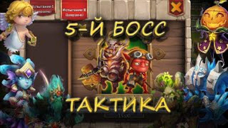 Битва Замков 5 / Castle Clash 5 / Босс 5 / Boss 5 / Тактика / Tactics