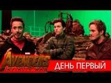 Мстители Война Бесконечности Мотор Action. Avengers_ Infinity War Русская Озвучка