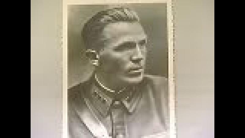 Герой, легенда - Николай Кузнецов, бесстрашный разведчик. Был убит украинскими предателями УПА