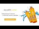 Do you know that you can drink silver?) Yes! And we represent our customers:silvergardbiologically active additi