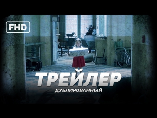 DUB   Трейлер: «Призраки Элоиз / Eloise» 2017