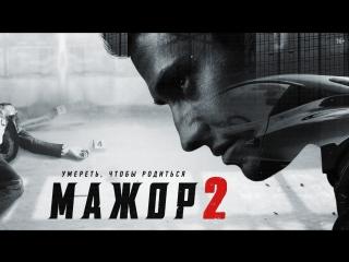 Мажор 2 - 4 серия - (2 сезон 4 серия) - русский детектив HD