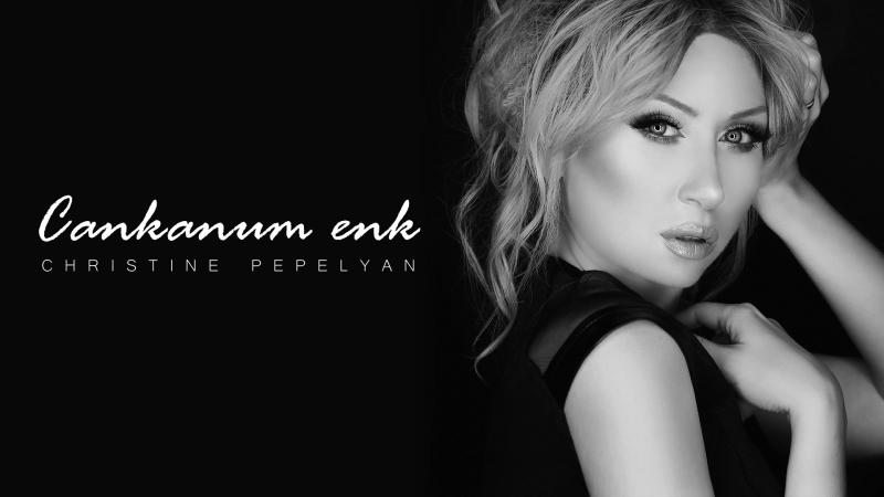 Christine Pepelyan - Cankanum Enk (www.mp3erger.ru) 2017