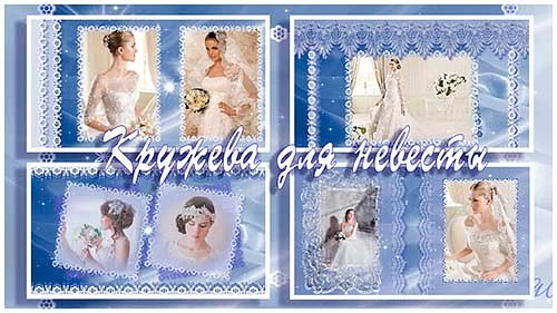 Кружева для невесты | Lace for the bride - ProShow Producer