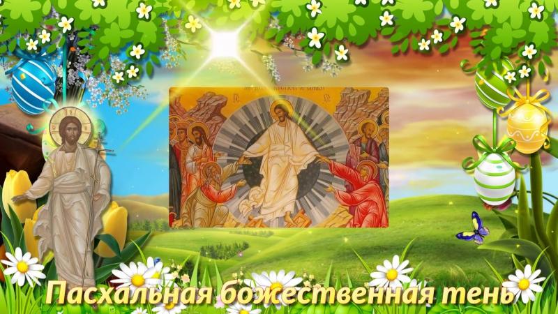 ХРИСТОС ВОСКРЕС! СЧАСТЛИВОЙ ПАСХИ! Поет Юлия Юрик