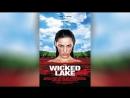 Заколдованное озеро 2008 Wicked Lake