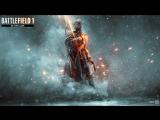 Battlefield 1 «Во имя Царя» - официальный тизер-трейлер