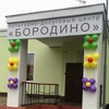 "МБУК ""КДЦ ""Бородино"""