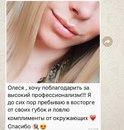 Леся Озерова фото #41