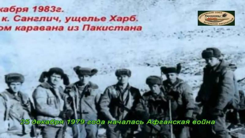 25_декабря_-_35_лет_от_начала_Афганской_войны_(1979-1989)