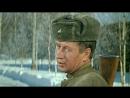 Аты-баты, шли солдаты... 1976