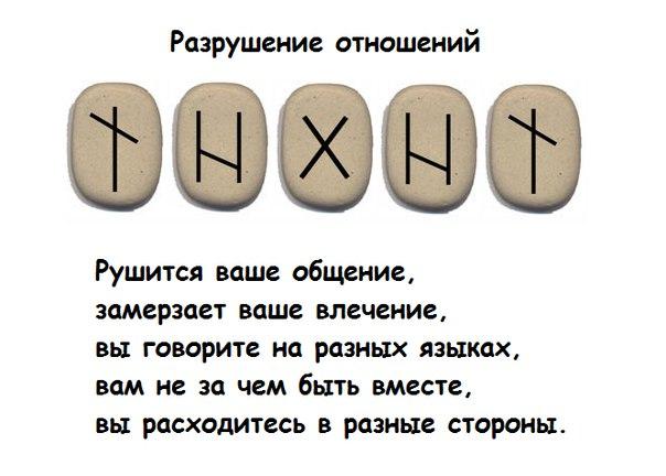 Разрушение отношений OhlBintovV4