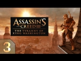 Прохождение Assassin's Creed III: The Tyranny of King Washington - #3 [Волк-одиночка]