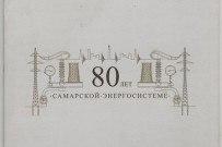 Брошюра 2012 года 80 лет Самарской энергосети