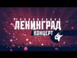 Соль - Группа Ленинград ( 13.01.2017 )