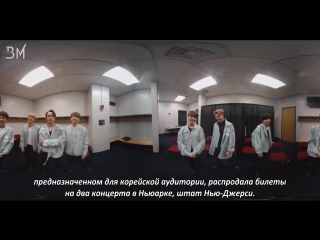 [RUS SUB][28.03.17] A 360 video from a BTS The Wings Tour in Newark @ NYTimes