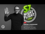 S7 Night Flight Show
