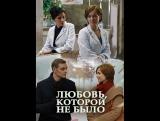 Любовь, которой не было (2017) HD
