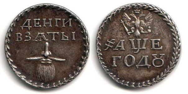 Несоответствие моде    В 1689 году Петр Первый ввел налог на бороды. Надо сказать, подошел он к этому весьма осно�...