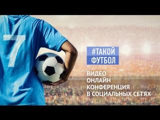 #ТАКОЙФУТБОЛ на Невском, 66, KnяZz с Игониным и онлайн открытый микрофон