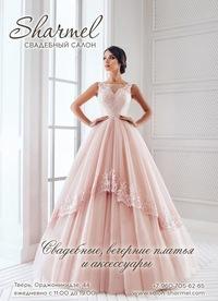 Сколько стоят свадебные платья в твери