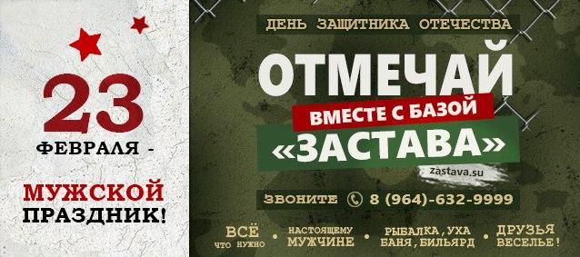 23 февраля | База Засстава